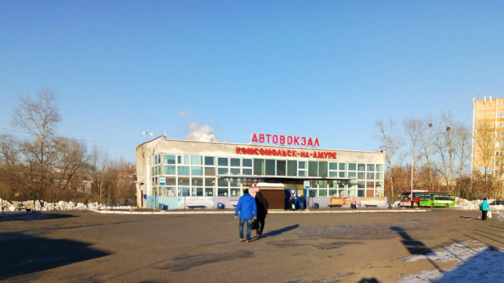 Автовокзал Комсомольска-на-Амуре