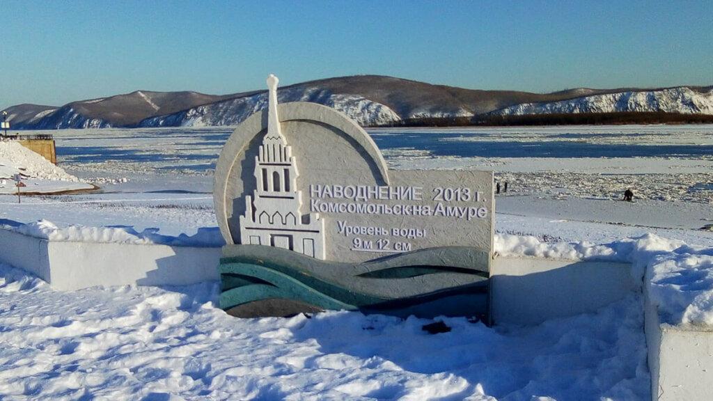 Памятный знак наводнения 2013