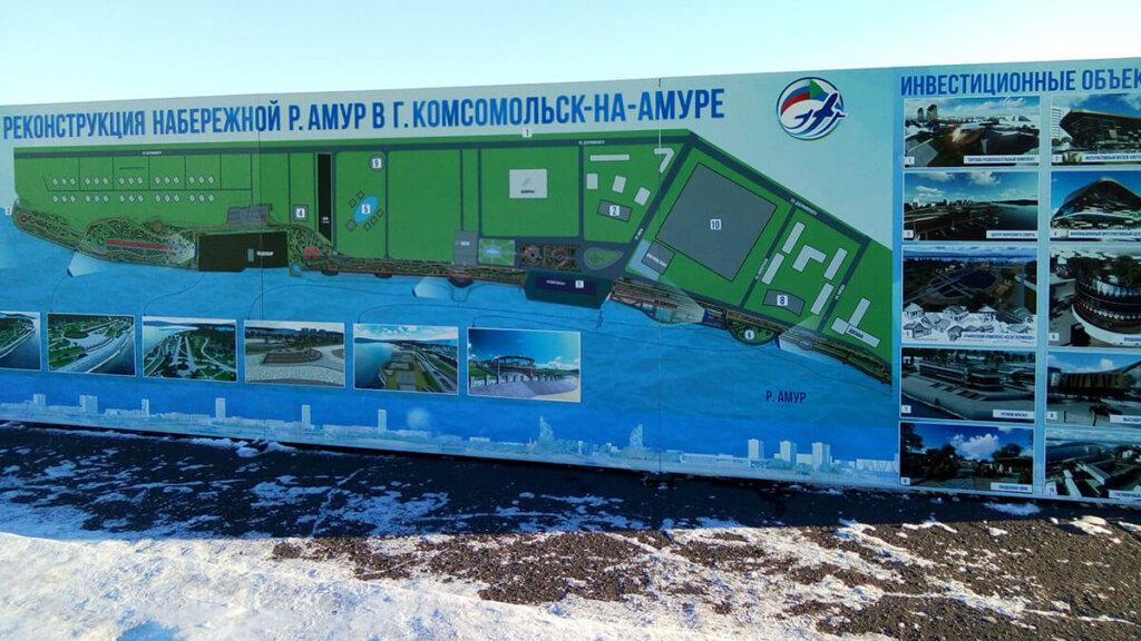 Стенд Реконструкция набережной р.Амур в г.Комсомольске-на-Амуре
