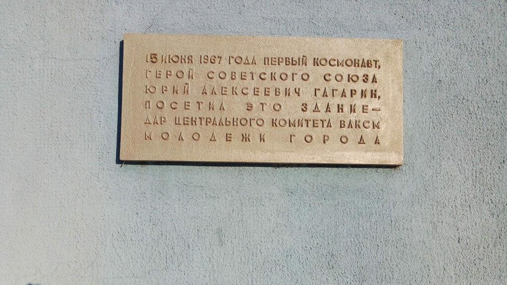 Мемориальная доска о посещении Ю.А. Гагариным Дома молодёжи