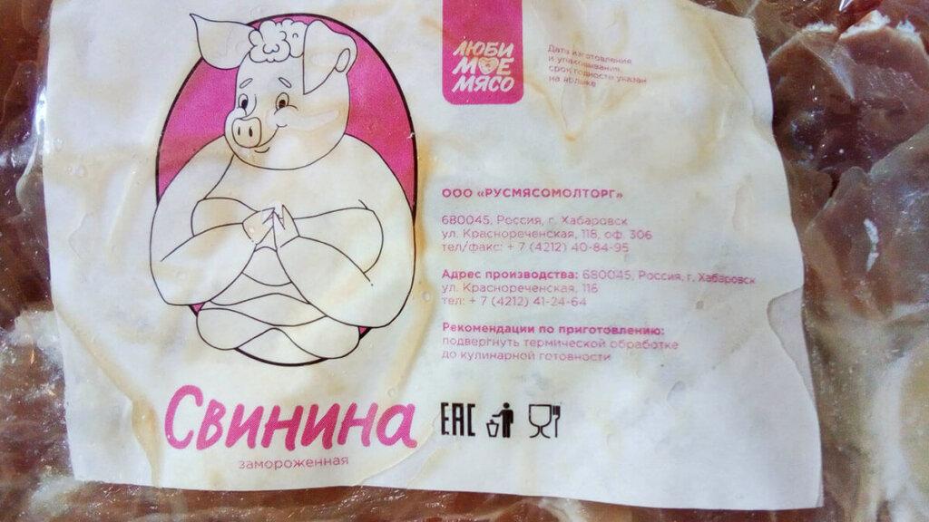Свинушка на упаковке мяса