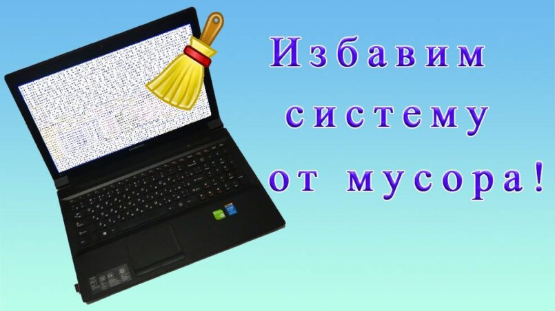 Как ускорить компьютер
