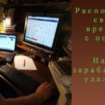 Зарабатываем в интернет