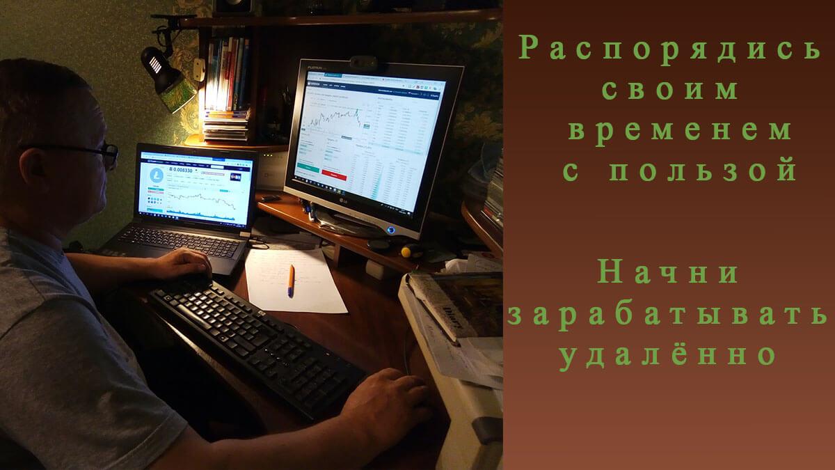 Заработать онлайн липки как ухаживать за девушкой на работе