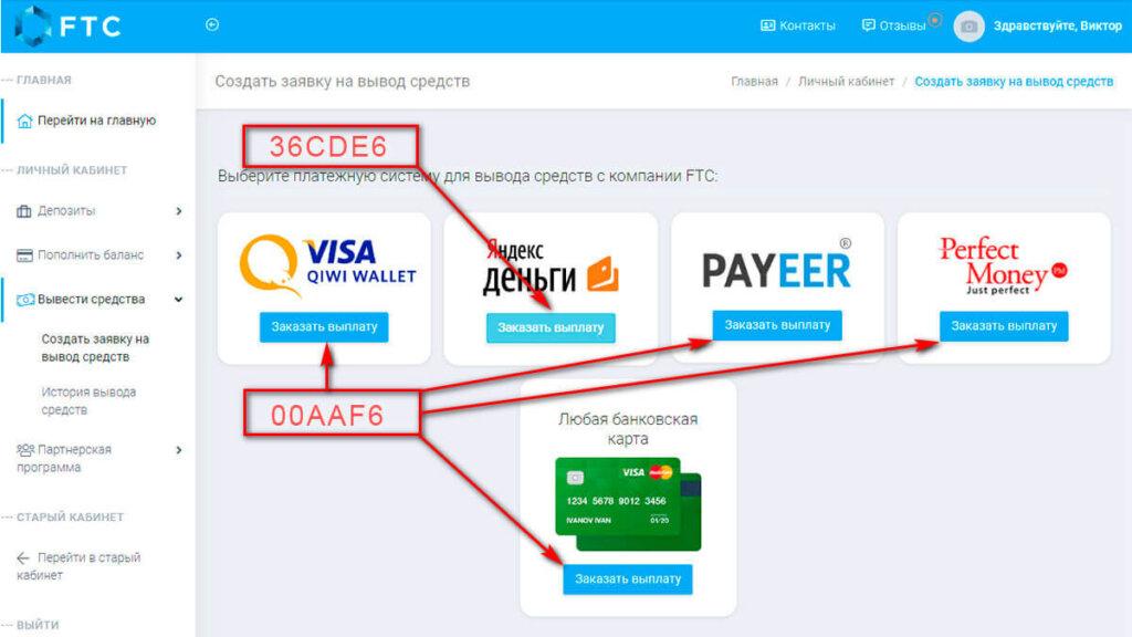 Разница в цвете кнопок платёжных систем