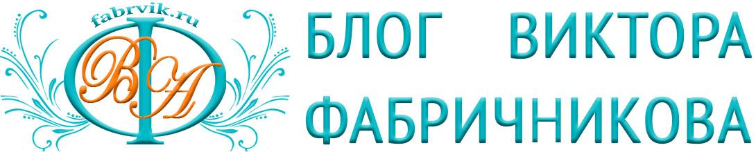 Блог Виктора Фабричникова